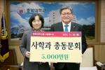 충북대 사학과 총동문회 5000만원 기탁