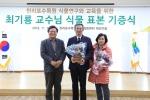 최기룡 교수 천리포수목원에 식물표본 기증