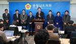 충남도의회, 수감 거부 시·군에 법적대응 돌입