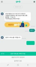 대전역 가는 가장 빠른 길…코레일 '가지'에게 물어봐