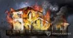 충남 부여 귀농인희망센터서 불…4명 구조