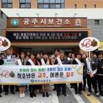 공주시, 11월 '음주폐해 예방의 달' 캠페인 전개