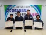 당진화력, 노사합동 장애인재활센터 협약