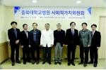 충북대학교병원 사회적가치위원회 출범