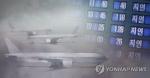 청주공항 짙은 안개…제주행 항공기 운항 차질