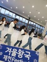 올겨울 처음 열리는 제천 겨울축제 뜨거운 홍보