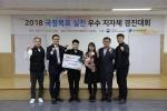 세종시 국정목표 실천 지자체 경진대회 우수상