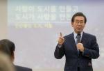 대전 대덕구, 박원순 서울시장 특별강연