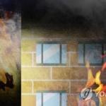 대전 둔산동 아파트 화재 재산피해 2600만원 발생