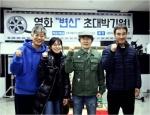 연기파 배성우·성동일 주연 '변신' 크랭크인
