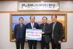 대한건설협회 단양군지회 이웃돕기 성금 200만원 기탁