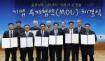 계룡시-한국가스공公 투자협약 체결