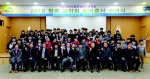 청곡장학회 2018 장학증서 수여식