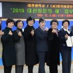 2019 대전 방문의 해…'여성의 힘으로'