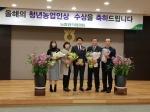 당진 합덕읍 박덕영 씨 '올해의 청년농업인상' 수상
