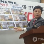 '수련원 편법이용'…충북 첫 청탁금지법 위반