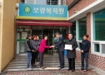 KDB산업은행 청주지점 장애인복지시설 위문