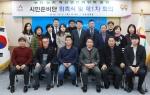 서산시 농업·농촌 혁신발전위원회 출범 위한 '시민준비단' 위촉