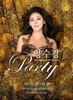 양수경, 데뷔 30주년 기념 공연 '파티'