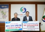 충주농협, 충주시에 장학금·이웃성금 '통큰' 기부