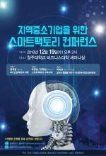 [알림] 중소기업을 위한 스마트팩토리 컨퍼런스