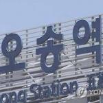 해 넘기는 청주시 현안…KTX오송역 개명 수개월 답보