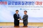 김형근 가스안전공사 사장, 글로벌 품질경영인 대상