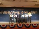 충북도자연학습원 4년 연속 여성가족부장관상