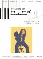 피아노 선율따라 인생 여정을 되짚다…최근정 독주회 14일 개최