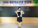 '의료관광 활성화 공로' 건양대병원 박경미 대전시장상