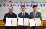 지역문화 부활…신협, 전주시·전주한지협동조합 협약