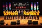 국제라이온스협회  356-B지구 송년음악회