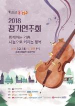 15일 '꿈의 오케스트라, 공주' 정기연주회