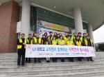 유원대 교직원봉사동아리 봉사