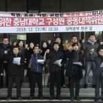 충남대 대학민주화 공동대책위원회 출범