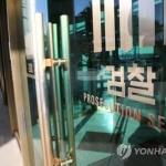 """""""김소연 폭로 건… 박범계 불기소한 검찰, 의혹만 키웠다"""""""