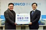 한국조폐공사 아름다운가게에 상품권 기부
