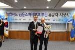 전북은행, 소비자보호 부문 서민금융지원 표창 수상