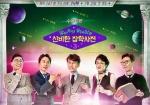 '알쓸신잡3', 사진 무단사용 사과하며 4.0% 종영