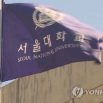 대전 서울대 합격자 배출 1위는 대전과학고 '41명'