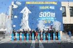 세종로컬푸드 개장 3년만에 총매출 500억 달성