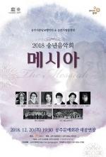 공주시 '송년음악회-메시아' 20일 공주문예회관서 개최
