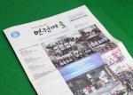 충주 연수동 1면 기사는 뭘까…마을신문 '연원마을' 창간