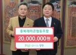 충북레미콘협동조합, 청주시에 이웃사랑 성금 2천만원 전달