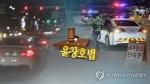 '윤창호법' 시행 첫날 음주운전 사망사고 낸 50대 적발