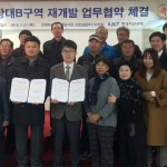 대전 유성 장대B구역 조합설립 속도…동의율 75.33%