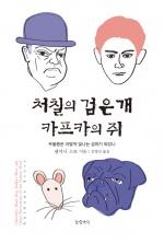 [신간] 처칠의 검은 개 카프카의 쥐