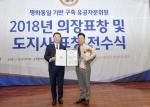 민주평통아산협 임병욱 자문위원 대통령 표창