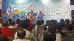 대전대 둔산한방병원 '사랑으로 하나되는 밤' 행사