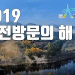 '대전 방문의 해' 홍보 부실… 집안잔치 되나